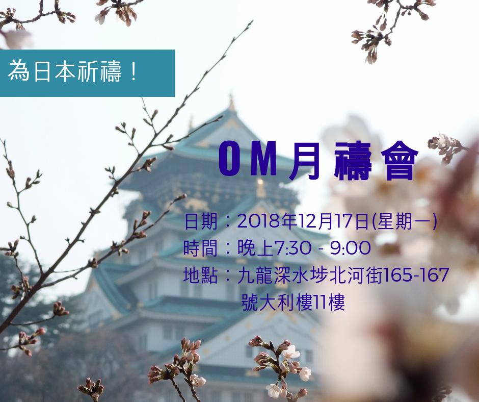 OM月禱會- 為日本祈禱