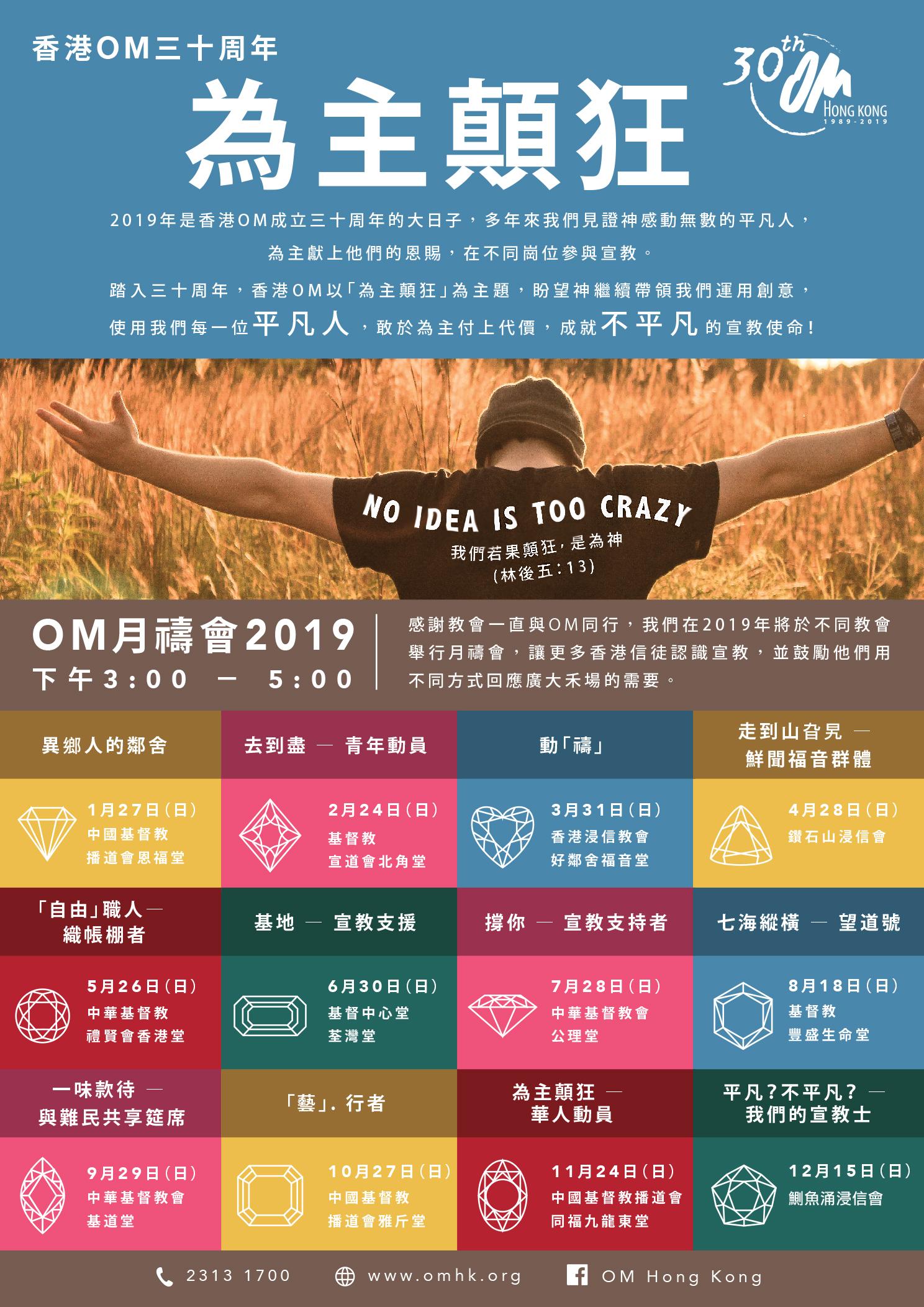 香港OM三十周年