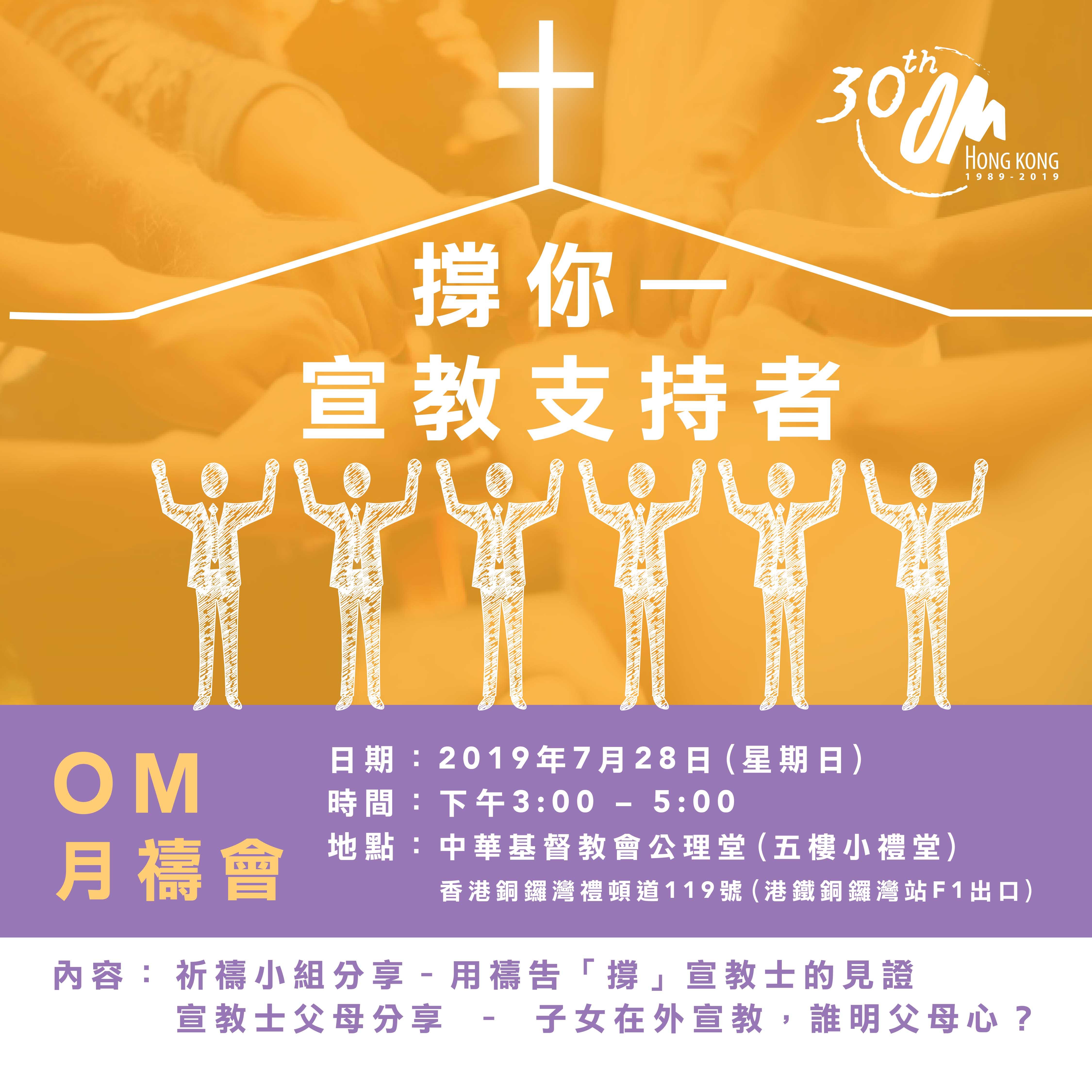 OM月禱會:撐你 — 宣教支持者